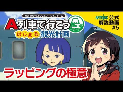 【はじまるA列車 公式解説】オリジナル車両をつくろう!/#5 車両カスタム