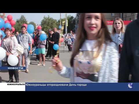 Южноуральск. Городские новости за 12 августа 2019г.