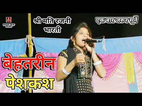बेहतरीन पेशकश // श्री मति रजनी भारती // आपका स्वागत है // Rinku Ojha & Party Akajhiri / Raghu1cMusic