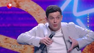 艾杰西被披萨一样大的包子吓坏了,居然还得拿刀叉吃 |《欢乐喜剧人6》Top Funny Comedian S6 EP5【东方卫视官方频道】