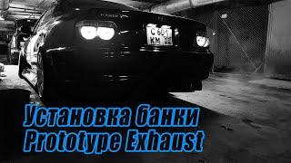 Выхлопная банка Prototype Exhaust со сливы Стилова. #stilovdaily