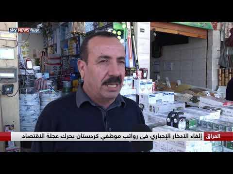 إلغاء الادخار الإجباري في رواتب موظفي كردستان يحرك عجلة الاقتصاد  - 04:54-2019 / 3 / 17