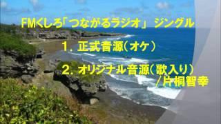 FMくしろ「つながるラジオ」ジングル/片桐智幸