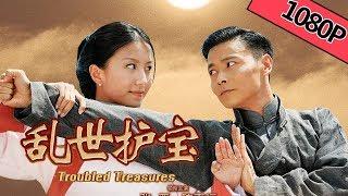【剧情动作】《乱世护宝 Troubled Treasures》——张晋为护国宝惨遭凌辱 Full Moive 张晋/莫美林/陈嘉桓/林子善