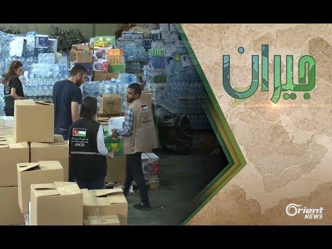 -نتعرف على الهبة الشعبية الأردنية لدعم النازحين السوريين في درعا - جيران  - نشر قبل 2 ساعة