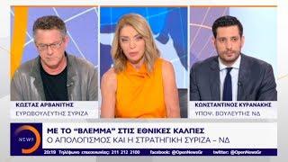 Κόντρα Κυρανάκη - Αρβανίτη στο κεντρικό δελτίο ειδήσεων του OPEN