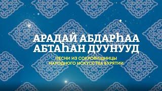 Арадай абдарһаа абтаһан дуунууд. Из сокровищницы бурятских народных песен. 0+