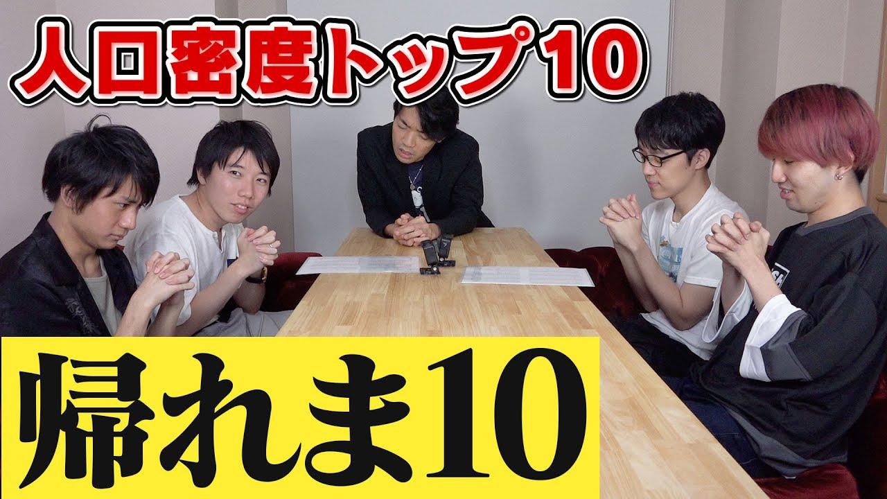 帰れ ま 10