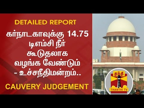 Detailed Report : 14.75 tmc more water to Karnataka, TN share reduced to 177.25 tmc in Cauvery : SC
