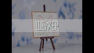 мК Шейкер  Обучение скрапбукингу