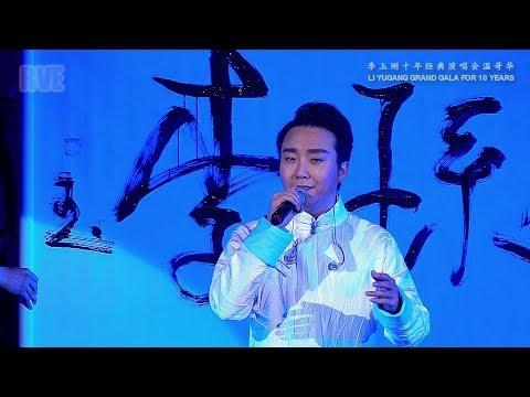 李玉刚十年经典温哥华演唱会《李》《故乡》2018 Li Yugang Grand Gala For 10 Years