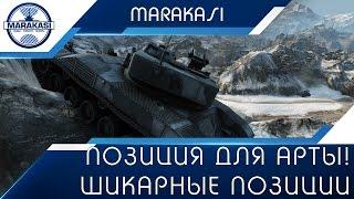Имбовая позиция для арты! Шикарные позиции World of Tanks