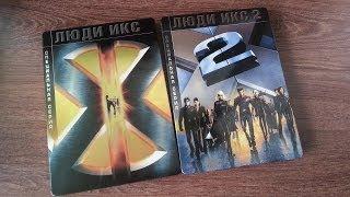 Распаковка Люди Икс Специальная серия X Men Steelbook (DVD + Bluray) Unboxing