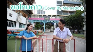 ขอโทษดาว (Cover by Mamadoo) - Earth patravee