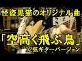 BEATLES好きが作詞作曲したオリジナル曲「空高く飛ぶ鳥」Take2 12弦ギターバージョン Original song made by Japanese who like the Beatles