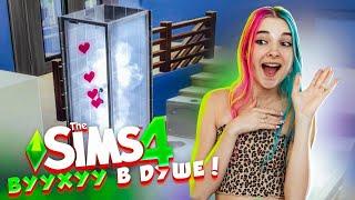 ВУУХУУ В ДУШЕ и ПЕРВЫЙ РАБОЧИЙ ДЕНЬ ► The Sims 4 - Экологичная жизнь ► СИМС 4 Тилька