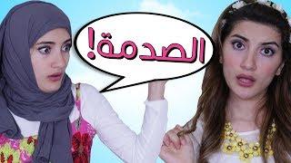 مسلسل هيلا و عصام  14 - الصدمة | Hayla & Issam Ep 14 - The Shock