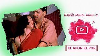 Rashille Monta Aamar | Reprised Version | Ke Apon Ke Por | Eskay Movies