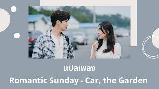 Download Thaisub Romantic Sunday - Car the garden (แปลเพลง Hometown Cha-Cha-Cha OST)
