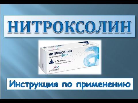 Нитроксолин (таблетки): Инструкция по применению