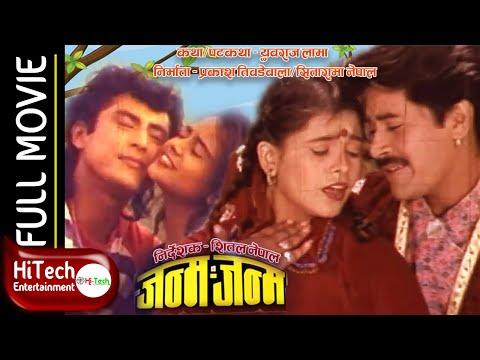 JANMA JANMA || Nepali Movie || जन्म जन्म