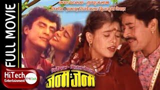 Nepali Movie – Janma Janma