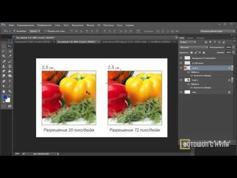 Разрешение и размер изображения - Фотошоп с нуля