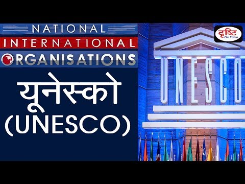 UNESCO - National/ International Organisation