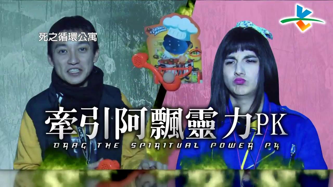 逃跑吧好兄弟 20180406 【死之循環公寓】 - YouTube