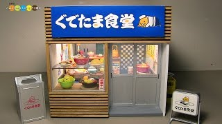 HMS2 Original Dollhouse - Miniature Gudetama Diner ミニチュアぐでたま食堂作り