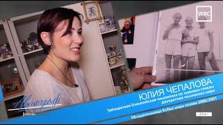 Автограф - Юлия Чепалова