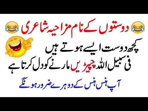 funny poetry about friends in urdu   urdu funny poetry for friends   funny poetry in urdu for friend