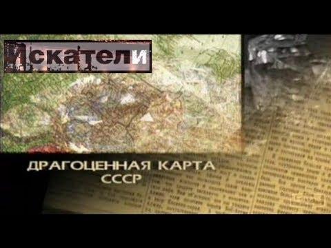 Искатели Драгоценная карта СССР