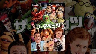 ザ・マペッツ (日本語吹替版) thumbnail