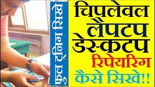 How to learn chip level laptop repairing for FREE in Hindi