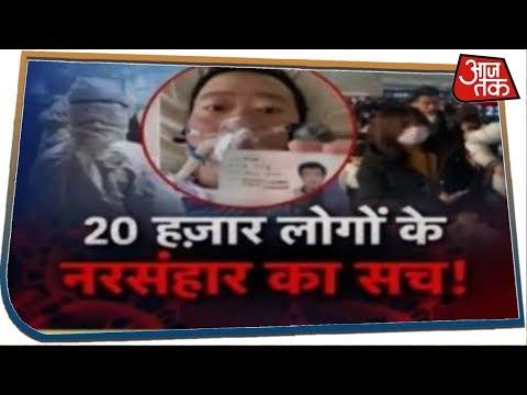 Coronavirus का खौफ, क्या चीन अपने ही 20 हज़ार नागरिकों को मार देगा ? | Vardaat