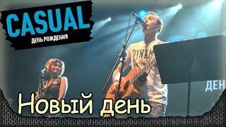CASUAL - Новый день (Конец фильма cover). Москва, Yotaspace (01.02.2017)