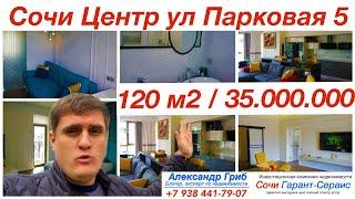 Сочи Центр 120 м2 РМТ 35.000.000  недвижимость Сочи