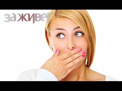 Неприятный запах изо рта (галитоз): причины и причины