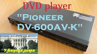 Обзор DVD-плеера