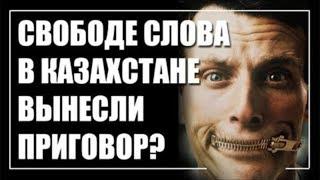 """ОБСЕ признали ОТСУТСТВИЕ """"СВОБОДЫ СЛОВА"""" в Казахстане"""