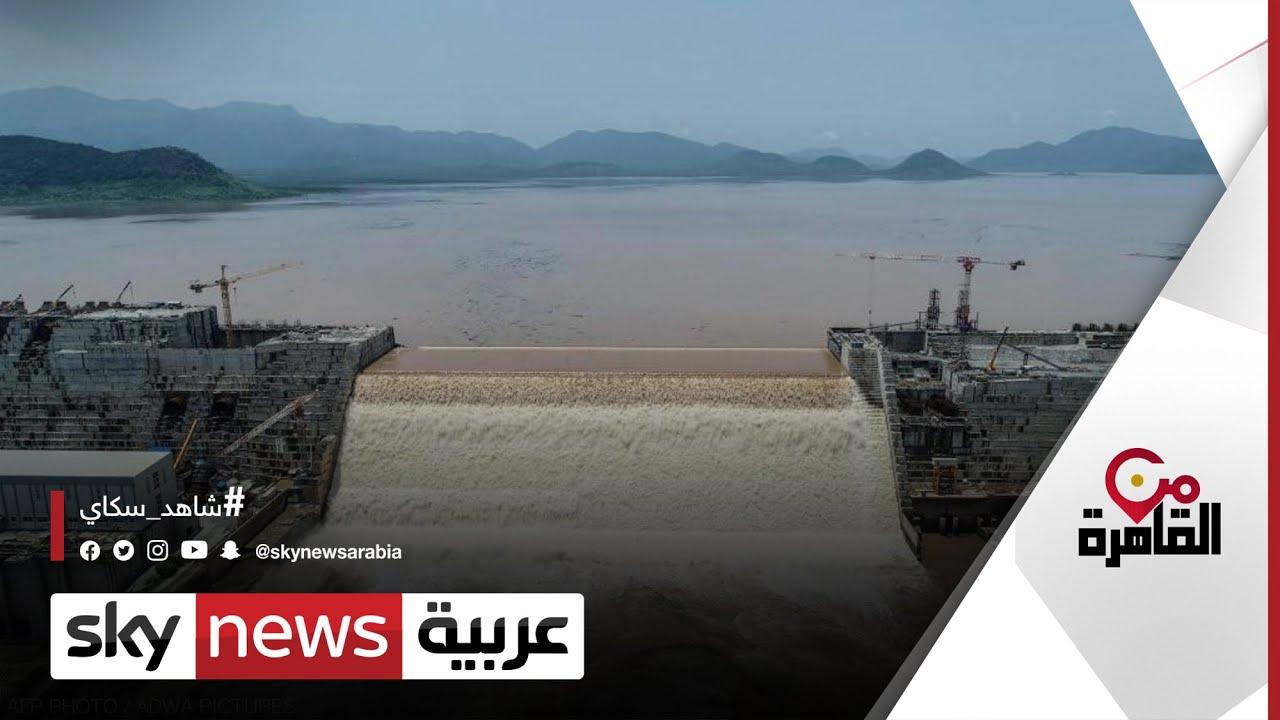 سد النهضة.. أزمة تصل إلى طريق مسدود | #من_القاهرة  - نشر قبل 44 دقيقة