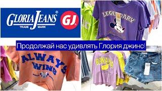 Продолжай нас удивлять Gloria jeans Супер яркая новая коллекция Шоппинг влог обзор