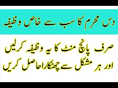 10 Muharram ka Wazifa || Muharram ka Wazifa || Muharram ul Haram 2018
