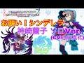 デレステ お願い!シンデレラ(神崎蘭子ソロver.) の動画、YouTube動画。