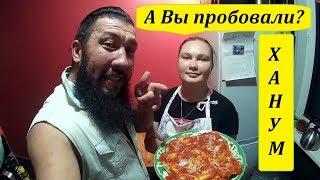 Узбекское блюдо ХАНУМ!!! ООчень вкусноооо!!!