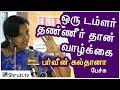 ஒரு க்ளாஸ் தண்ணீர் தான் வாழ்க்கை ! - பர்வீன் சுல்தானா பேச்சு   Parveen Sultana speech Whatsapp Status Video Download Free