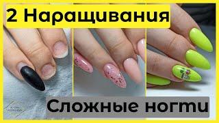 2 НАРАЩИВАНИЯ СЛОЖНЫЕ ногти маникюр на клиенте