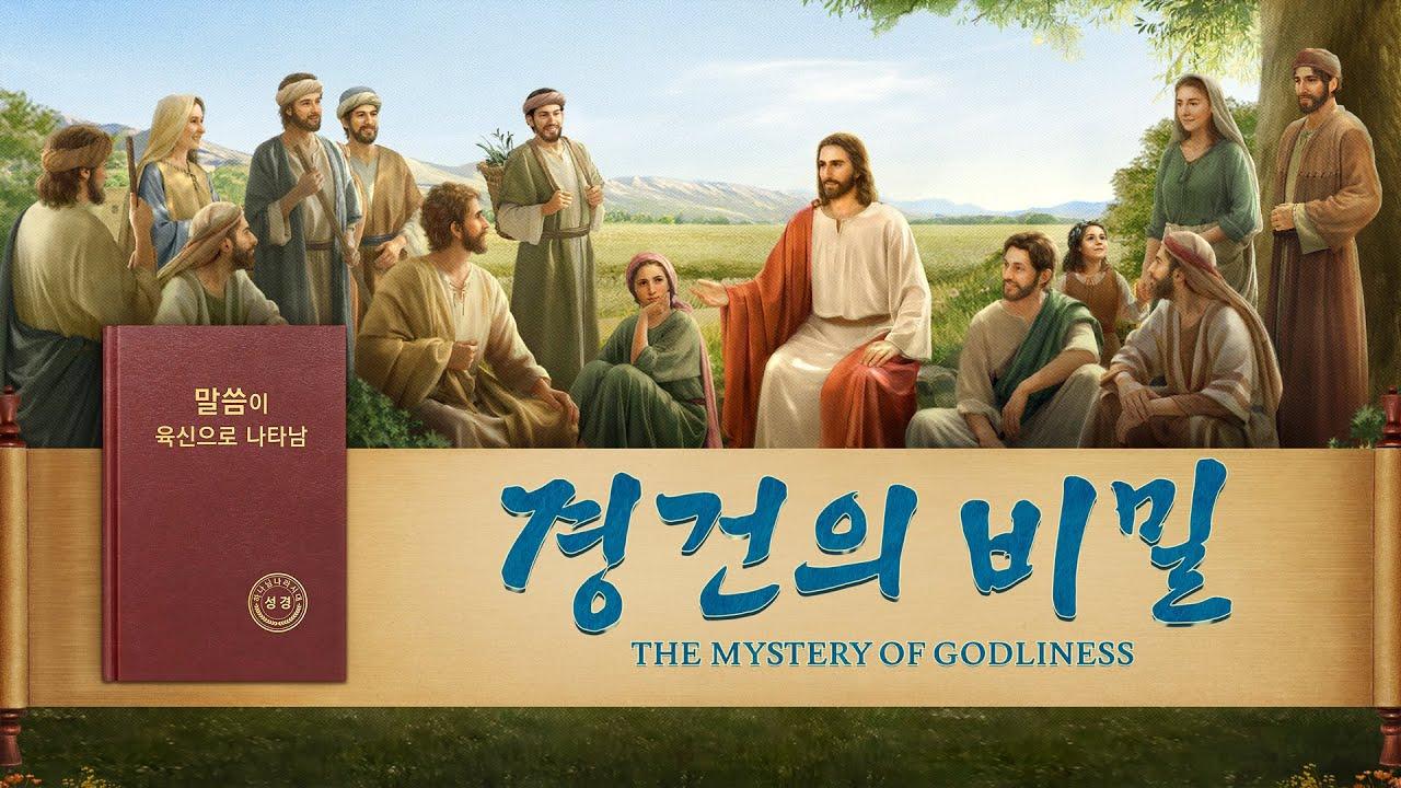 기독교 영화 <경건의 비밀> 말세에 예수님이 오셔서 성육신의 비밀을 푸시다(한국어 더빙)