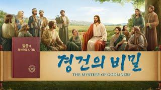 복음 영화 예수께서 이미 구름 타고 강림하셨다<경건의 비밀>